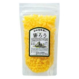 【山田養蜂場】蜜ろうチップタイプ 200g入 ギフト プレゼント 人気 健康