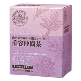 【山田養蜂場】美容仲間茶 3.8g×30包入 ギフト プレゼント お茶 食品 人気 プレゼント