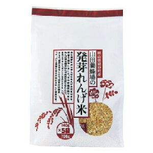 【山田養蜂場】発芽れんげ米 700g(140g×5包) ギフト プレゼント 食べ物 食品 人気
