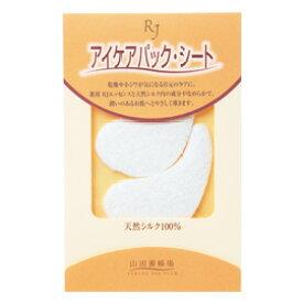 【山田養蜂場】アイケアパック・シート 天然シルク100% 10シート入り ギフト プレゼント 人気