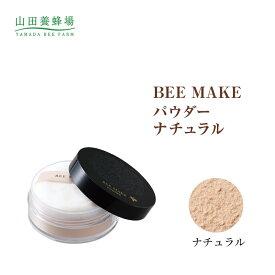 【山田養蜂場】【送料無料】BEE MAKE パウダー ナチュラル ( おしろい + パフ ) 15g ギフト プレゼント 人気