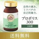 【山田養蜂場】【送料無料】プロポリス300 100球入