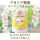 【山田養蜂場】アカシア蜂蜜(ルーマニア産) 1kg袋 ギフト プレゼント 食べ物 食品 はちみつ 健康 人気 瓶 完熟 冷え性…