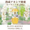 【山田養蜂場】熟成アカシア蜂蜜(ルーマニア産) 500gプラ容器