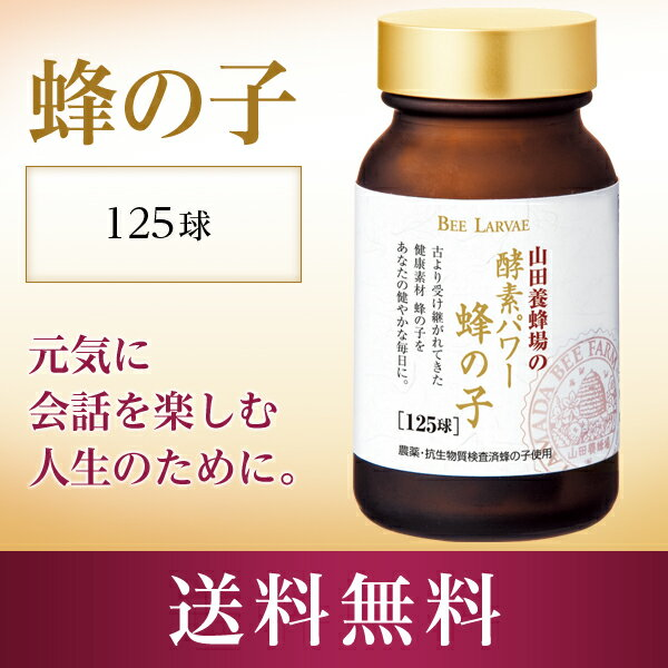 【山田養蜂場】【送料無料】酵素パワー 蜂の子 125球入