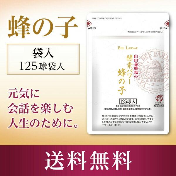 【山田養蜂場】【送料無料】酵素パワー蜂の子 袋入 125球入