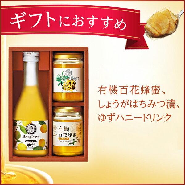 【山田養蜂場】【ギフトセット】有機百花蜂蜜、しょうがはちみつ漬、ゆずハニードリンク 1セット