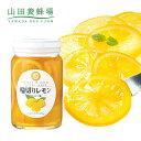【山田養蜂場】 輪切りレモンはちみつ漬 420g はちみつ 果実漬け スライス レモネード 砂糖不使用 食べ物 食品 健康男…