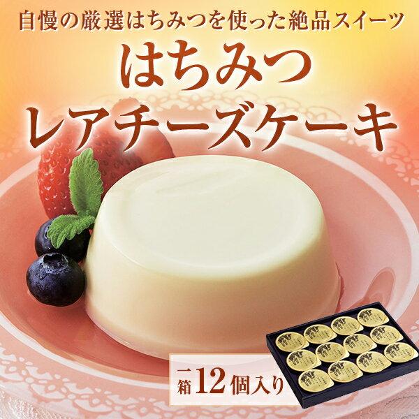【山田養蜂場】はちみつレアチーズケーキ<1箱(12個入り)> 敬老の日 ギフト プレゼント 食べ物 食品 はちみつ 健康 人気 小分け 日持ち