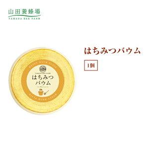 【山田養蜂場】はちみつバウム 1個 ギフト プレゼント 食べ物 食品 はちみつ 健康 人気 バームクーヘン バウムクーヘン 健康 お取り寄せグルメ 高級