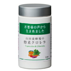 【山田養蜂場】【送料無料】野菜クロレラ<300粒入> ギフト プレゼント 健康食品 人気 健康