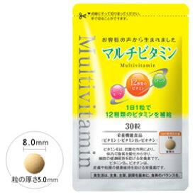 【山田養蜂場】マルチビタミン 30粒袋入 ギフト プレゼント 健康食品 人気