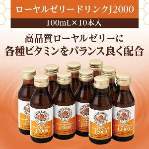 【山田養蜂場】ローヤルゼリードリンクJ2000<100ml×10本入>