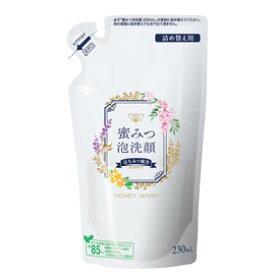 【山田養蜂場】蜜みつ泡洗顔 230mL(詰替用) ギフト プレゼント 人気 プレゼント
