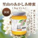 【山田養蜂場】里山のあかしあ蜂蜜【国産】 1kgビン入 ギフト プレゼント 食べ物 食品 はちみつ 健康 人気