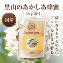 【山田養蜂場】【送料無料】里山のあかしあ蜂蜜【国産】 1kg袋
