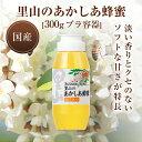 【山田養蜂場】里山のあかしあ蜂蜜【国産】 300gプラ容器入 ギフト プレゼント 食べ物 食品 はちみつ 健康 人気 プレ…
