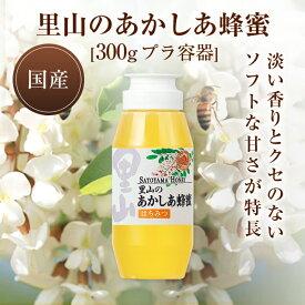 【山田養蜂場】里山のあかしあ蜂蜜【国産】 300gプラ容器入 ギフト プレゼント 食べ物 食品 はちみつ 健康 人気