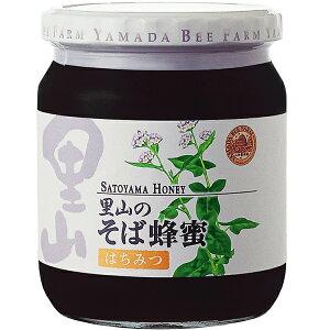 【山田養蜂場】里山のそば蜂蜜【国産】 550gビン入 ギフト プレゼント 食べ物 食品 はちみつ 健康 人気