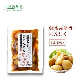 【1月18日以降のお届けとなります】【山田養蜂場】蜂蜜みそ旨にんにく 1袋(100g) ギフト プレゼント 食べ物 食品 はちみつ 健康 人気 健康