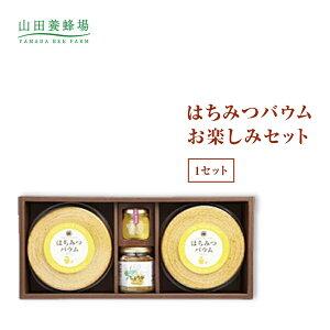 【山田養蜂場】はちみつバウムお楽しみセット 1セット ギフト プレゼント 食べ物 食品 健康 人気 健康 お取り寄せグルメ 高級