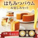 【山田養蜂場】はちみつバウムお楽しみセット 1セット ギフト プレゼント 食べ物 食品 健康 人気