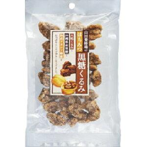 【山田養蜂場】はちみつ黒糖くるみ 80g ギフト プレゼント 食べ物 食品 はちみつ 健康 人気 和菓子 健康 お取り寄せグルメ 高級