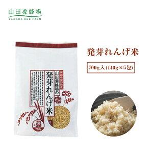 【山田養蜂場】発芽れんげ米 700g(140g×5包) ギフト プレゼント 食べ物 食品 人気 父の日 2020 健康
