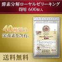 【山田養蜂場】【送料無料】酵素分解ローヤルゼリー キング 得用600粒