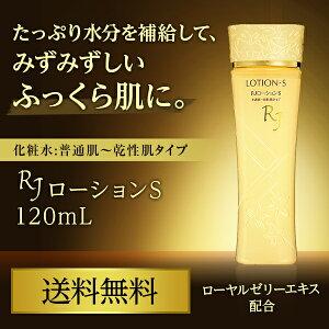【山田養蜂場】【送料無料】RJローションS(化粧水:普通肌〜乾性肌タイプ)<120mL>