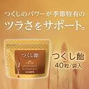 【山田養蜂場】つくし飴 40粒/袋入