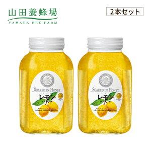 【山田養蜂場】レモンはちみつ漬 900g×2本 ギフト プレゼント 贈り物 食べ物 食品 はちみつ ハチミツ 蜂蜜漬け レモン レモネード 健康 人気 健康 お取り寄せグルメ 高級 国産