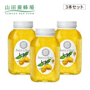 【山田養蜂場】レモンはちみつ漬 900g×3本 ギフト プレゼント 贈り物 食べ物 食品 はちみつ ハチミツ 蜂蜜漬け レモン レモネード 健康 人気 健康 お取り寄せグルメ 高級 国産