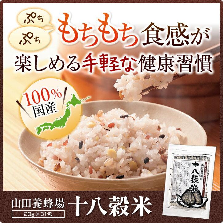 【山田養蜂場】十八穀米 20g×31包 ギフト プレゼント 食べ物 食品 人気