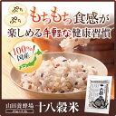 【山田養蜂場】十八穀米 20g×31包