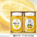 【山田養蜂場】【送料無料】はちみつ果実漬ギフトセットB