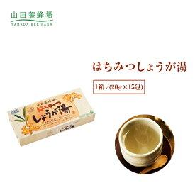 【山田養蜂場】はちみつしょうが湯 20gX15包 ギフト プレゼント 食品 健康 人気 健康 お取り寄せグルメ 高級