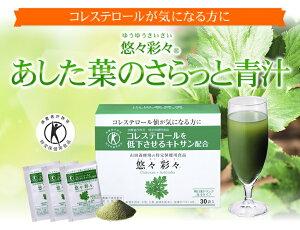 【送料無料】悠々彩々(ゆうゆうさいさい)あした葉のさらっと青汁<1箱30袋(約10日分)>