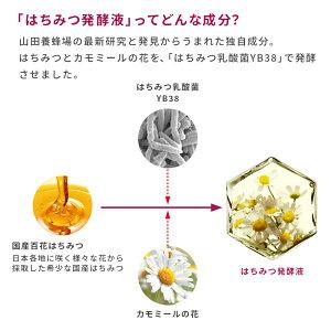 【山田養蜂場】【送料無料】ハニーラボパック<50mL>