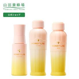 【山田養蜂場】 ハニーラボ スキンケア3点セット ギフト プレゼント 人気 日本製 化粧品 化粧水 美容液 乳液 美肌 健康 母の日 父の日