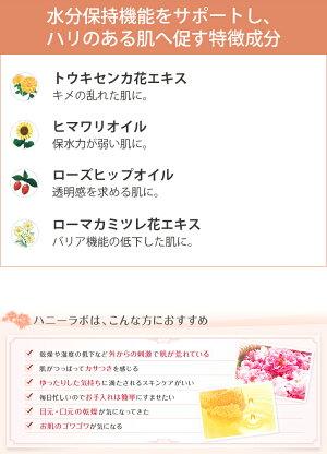 【山田養蜂場】ハニーラボメイク落とし(メイク落としリキッド・洗い流し専用)<120mL>