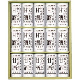 【ポイント10倍!11月30日AM9:59まで】【山田養蜂場】ギフト れんげ米の甘酒(125g×15本) ギフト プレゼント 食品 人気 お歳暮