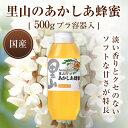 【山田養蜂場】里山のあかしあ蜂蜜【国産】 500gプラ容器入 ギフト プレゼント 食べ物 食品 はちみつ 健康 人気