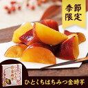 【山田養蜂場】【季節限定】ひとくちはちみつ金時芋 250g