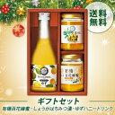 【山田養蜂場】【送料無料】【ギフトセット】有機百花蜂蜜、しょうがはちみつ漬、ゆずハニードリンク 1セット
