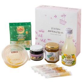 【山田養蜂場】ミツバチのおすそわけセット 1セット ギフト プレゼント 食べ物 食品 はちみつ 健康 人気