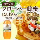 【山田養蜂場】クローバー蜂蜜(カナダ産) 500gプラ容器 ギフト プレゼント 食べ物 食品 はちみつ 健康 人気