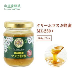 【4月19日以降のお届けとなります】【山田養蜂場】クリームマヌカ蜂蜜 MG250+100g ギフト プレゼント 食べ物 食品 はちみつ 健康 人気