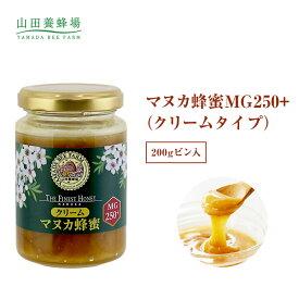 【6月1日以降のお届けとなります】【山田養蜂場】マヌカ蜂蜜(クリームタイプ) MG250+200g ギフト プレゼント 食べ物 食品 はちみつ 健康 人気 父の日 2020 健康