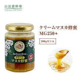 【4月19日以降のお届けとなります】【山田養蜂場】クリームマヌカ蜂蜜 MG250+200g ギフト プレゼント 食べ物 食品 はちみつ 健康 人気
